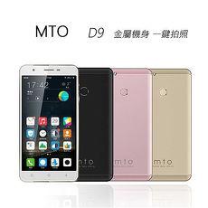 MTO D9 四核心5.5吋一键照相快启 2G/32G智慧双卡手机
