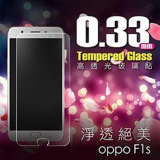 【超值組三件組】HODA OPPO F1s 9H鋼化玻璃保謢貼 附鏡頭貼皮套玫瑰金