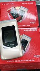 應宏 INHON L30 4G LTE(公司貨、老人機、掀蓋、摺疊、字大、鈴聲大、按鍵大、銀髮族、孝親機)