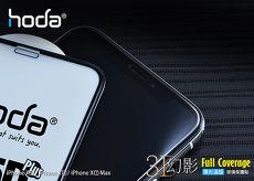 hoda【iPhone Xs Max 6.5吋】幻影3D隱形滿版9H鋼化玻璃保護貼