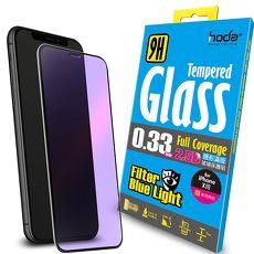 hoda【iPhone XR 6.1吋】2.5D隱形滿版抗藍光9H鋼化玻璃保護貼
