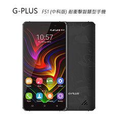【送超值四好禮】G-PLUS F51 中科版 耐衝擊智慧型手機