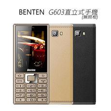 Benten G603 直立式手機無照相