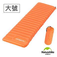 Naturehike 超輕折疊式收納單人充氣睡墊 地墊 防潮墊 大號 橘色