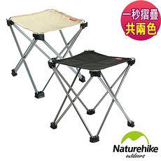 Naturehike 便攜式鋁合金戶外折疊椅 釣魚椅 中號 兩色