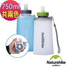 Naturehike 便攜式TPU折疊水壺 飲水袋 兩色 750ml淺藍