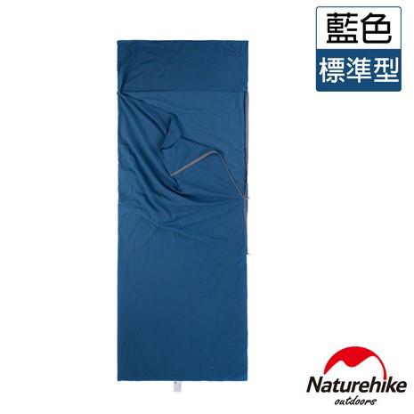 Naturehike 戶外便攜100純棉旅行睡袋內套 標準型 兩色