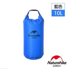 Naturehike 10L超輕密封薄型防水袋 浮潛包 藍色