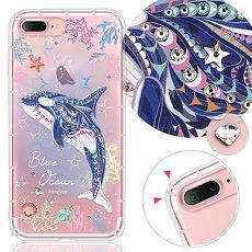 KnowStar APPLE iPhone 7 Plus/i8 Plus 5.5吋 奧地利彩鑽防摔手機殼-藍色海洋