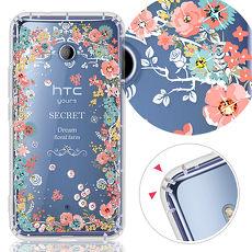 YOURS HTC U11 奧地利水晶彩繪防摔手機殼-祕密花園