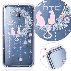 YOURS HTC U11 5.5吋 奧地利彩鑽防摔手機殼-情月