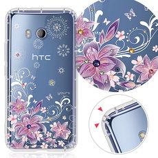 YOURS HTC U11 5.5吋 奧地利彩鑽防摔手機殼-紫羅蘭