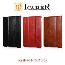 ICARER 復古系列 iPad Pro (10.5) 三折站立 手工真皮皮套