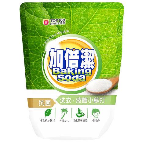 【加倍潔】洗衣液體小蘇打-抗菌配方-補充包1800gm(8包/箱)