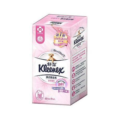 舒潔 女性專用濕式衛生紙 40抽x9包/箱