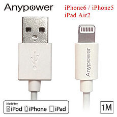 Anypower Apple認證 Lightning to USB Cable傳輸線 充電線