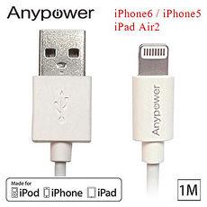 Anypower Apple認證 Lightning to USB Cable傳輸線 充電線