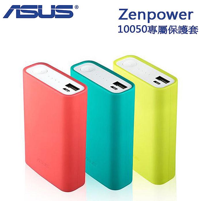 ASUS Zenpower 9600mAh(ABTU001)/10050mAh (ABTU005)行動電源保護套藍+黃