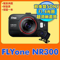 FLYone NR300 雙鏡 1080P 高畫質行車記錄器