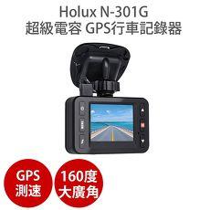 Holux N301G 超級電容 大廣角 GPS+測速 行車記錄器