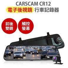 CARSCAM行車王 CR12 電子後視鏡 全屏機 全螢幕 雙鏡頭 行車記錄器 電子後照鏡