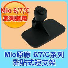 Mio 原廠 黏貼式 短支架