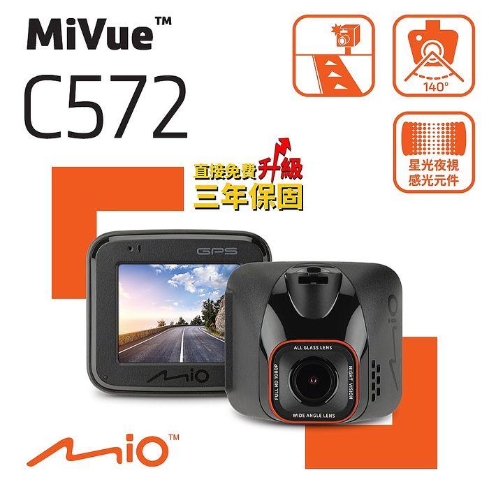 Mio MiVue C572 Sony星光級感光元件 GPS+測速 行車記錄器