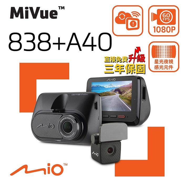 Mio MiVue 838+A40 (838D) 星光級區間測速GPS WIFI行車記錄器
