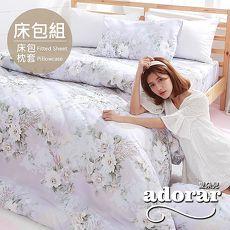 Adorar《紫戀茉莉》雙人三件式雲絲絨床包組