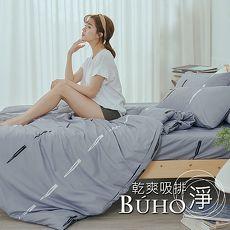 BUHO《吾宅城所》乾爽專利機能涼被床包四件組-雙人加大(特賣)