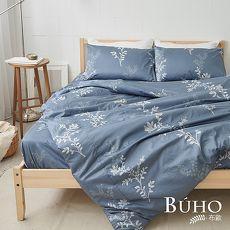 BUHO《花蔭淨境》6x7尺標準雙人精梳純棉被套(特賣)