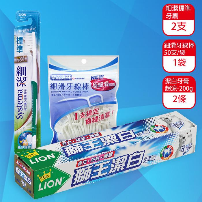 獅王 細潔標準牙刷 x2支+奈森克林細滑牙線棒50支+獅王 潔白牙膏-超涼 200g x2條