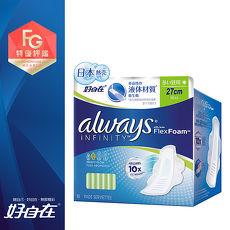 【好自在】液體衛生棉 量多日用27cm INFINITY (10片x4盒)