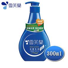 雪芙蘭乳液 滋養乳液 滋潤型 300ml 3瓶