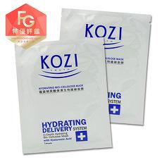 KOZI 蔻姿 玻尿酸保濕生物纖維面膜 2片 體驗組
