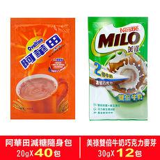 阿華田減糖隨身包20g X40包+美祿雙倍牛奶巧克力麥芽30g X12包