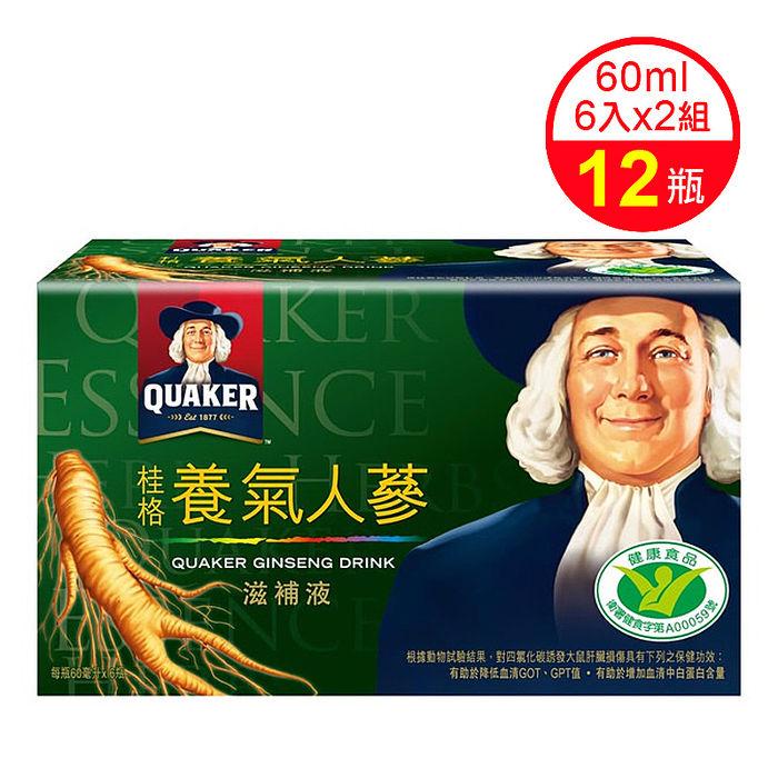 【桂格】養氣人蔘滋補液(60ml X6入)2組 共12瓶