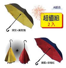 《自动开反向伞〉#晴雨伞#自动开#耐风#专利 (二支一组)