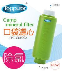 【泰浦樂 Toppuror】口袋型除氯淨水器 TPR-CEF002