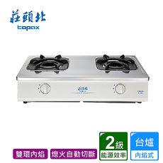 莊頭北_內焰台爐不鏽鋼面板TG-6603S送標準安裝BA010005