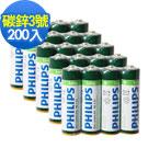 PHILIPS飛利浦 3號AA碳鋅電池 200顆