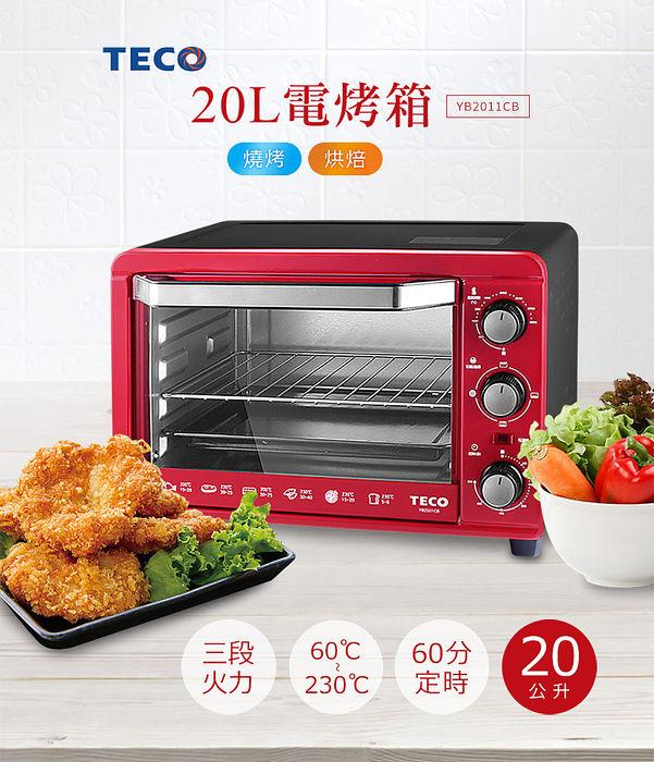 【TECO東元】20L電烤箱YB2011CB