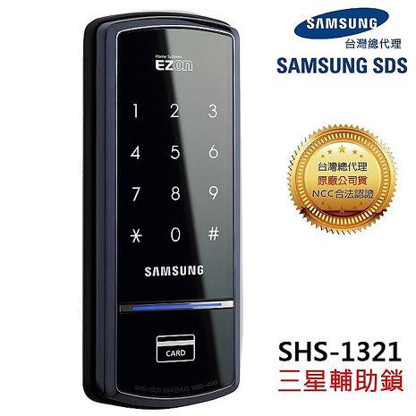 (結帳驚喜價)三星電子鎖 SHS-1321超值輔助鎖 卡片 密碼 [台灣總代理公司貨]