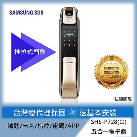 三星電子鎖SHP-DP728(金)指紋 感應卡 密碼 鑰匙 APP手機開門推拉手把【台灣總代理公司貨】