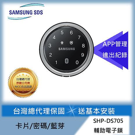 三星電子鎖 SHP-DS705無線藍芽APP智慧電子輔助鎖~卡片/密碼/藍芽APP 【台灣總代理公司貨】(特賣限定)