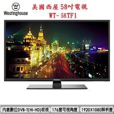 贈千元好禮【Westinghouse 美國西屋】58吋FHD液晶電視附視訊盒(WT-58TF1+TU-TF1-含安裝)