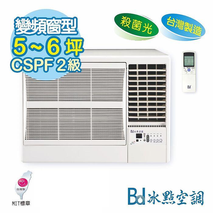 盛夏破盤【Bd冰點】5-6坪 變頻窗型冷氣 FWV-36CS2【贈基本安裝+舊機回收】