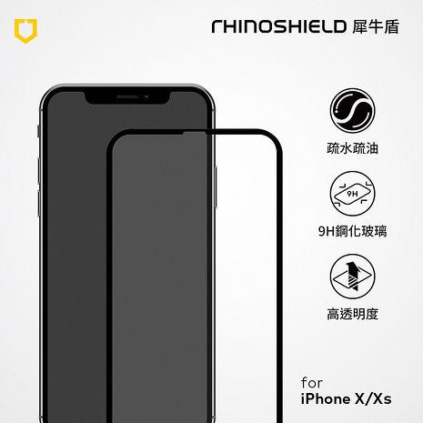 犀牛盾 iPhone X/XS共用 9H 3D滿版玻璃保護貼