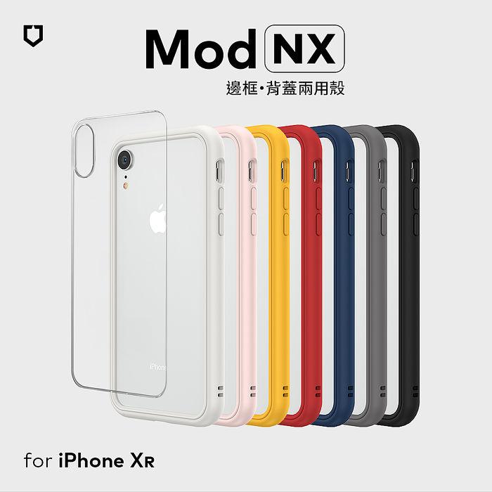 [活動品]犀牛盾 iPhone XR Mod NX 邊框背蓋兩用殼