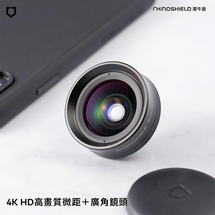 犀牛盾 4K HD高畫質微距+廣角鏡頭-【新代】手機專用擴充鏡頭